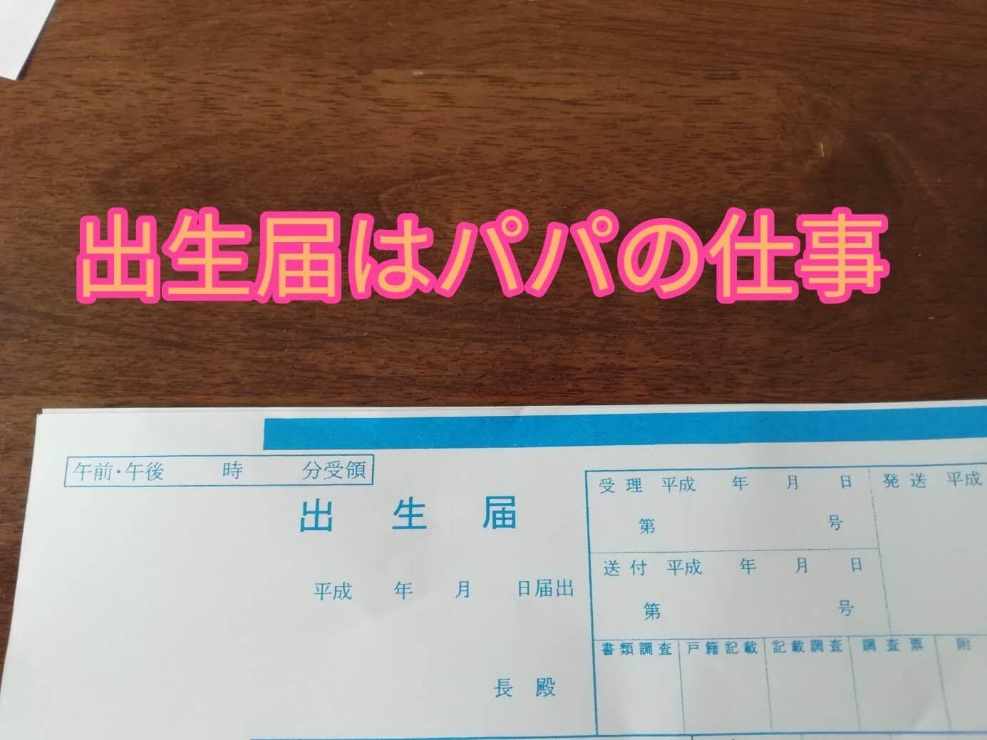 済 届出 証明 母子 出生 手帳 出生証明書の再発行ってできるの?