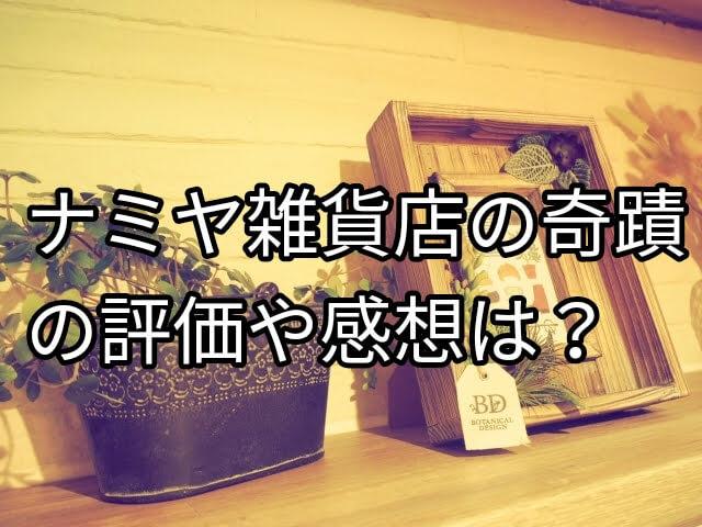 ナミヤ 雑貨 店 の 奇蹟 つまらない ナミヤ雑貨店の奇蹟 (角川文庫) 東野 圭吾