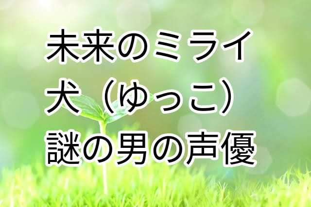 ミライ 未来 高校生 声優 の くん ちゃん