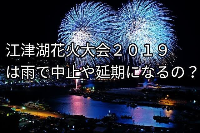 江津 湖 花火 大会 2019