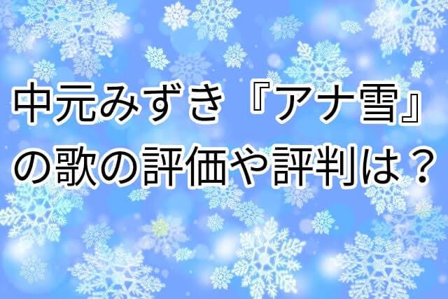 中元みずき アナ雪