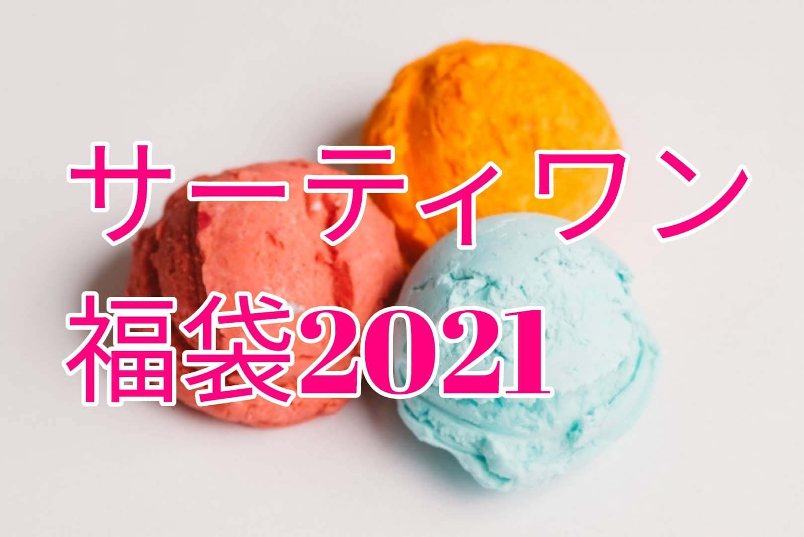 2020 サーティワン 福袋