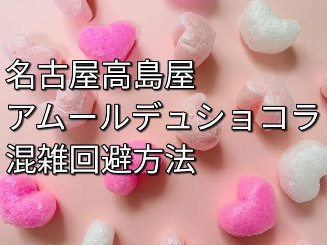 アムールデュショコラ 名古屋 2020 整理券