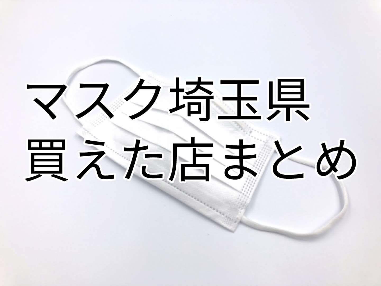 マスク 売っ てる 店 三重 県