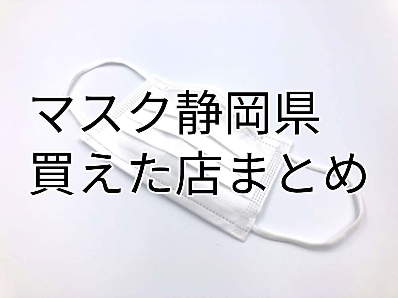 マスク 売っ てる 店 静岡