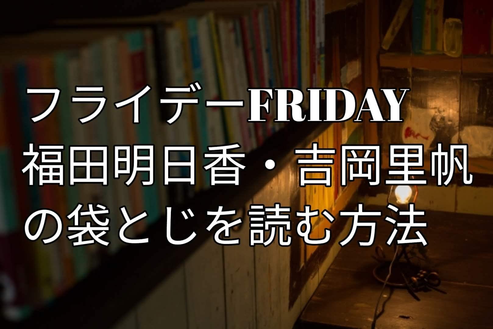 福田明日香袋とじ