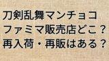 評判 田村 まみ