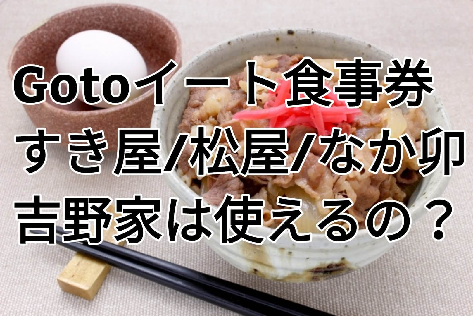 テイクアウト キャンペーン 松屋